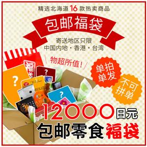最合适!北海道零食福袋(含16件人气款)用券减2000日元+支付宝日95折