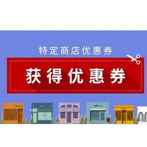 日本乐天国际指定优质店铺满减优惠券的集合