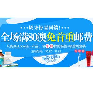澳洲Pharmacy Online中文网站周末惊喜回馈全场满80澳免首重