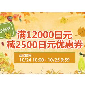 日本乐天国际满12000日元减2500日元优惠券再来