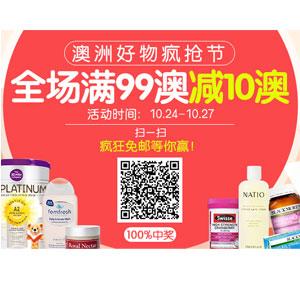 澳洲Pharmacy Online中文网站澳洲好物疯抢节