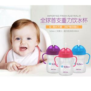 补货,B.box婴幼儿重力球吸管杯240ml 多色可选