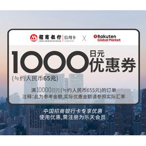 乐天国际10月携手招行信用卡优惠活动