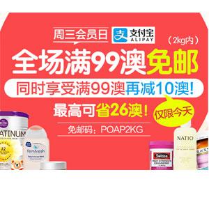 支付宝日!澳洲Pharmacy Online中文网全场满99澳免邮