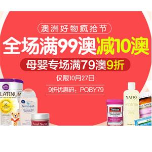 澳洲Pharmacy Online中文网母婴用品满79澳9折