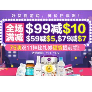 澳洲Pharmacy Online中文网双11好货提前购