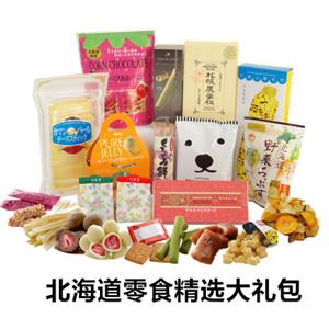 北海道探险队多款十一月零食礼包大放送