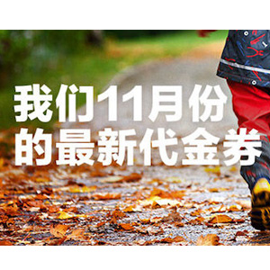 Kidsroom官网十一月份特别优惠码集锦