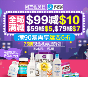 支付宝日!澳洲Pharmacy Online中文网支付宝日满90澳全场运费5折