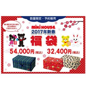 Mikihouse日本官网2017新春福袋预约上线
