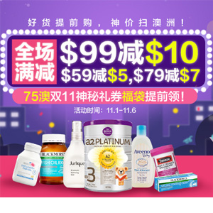 澳洲Pharmacy Online中文网全场满减最后两天