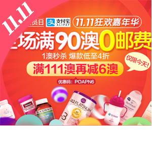 支付宝日!澳洲Pharmacy Online中文网站全场满111澳减6澳