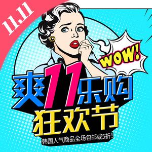 韩国乐天双十一护肤美妆,游戏垫等促销