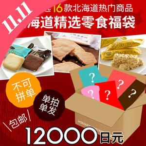 乐天国际现有双十一北海道16款爆款零食福袋