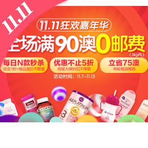 澳洲Pharmacy Online中文网站今日特价商品汇总