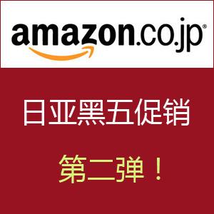 2016日本亚马逊黑色星期五促销(二)