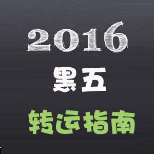 2016年黑色星期五海淘转运指南
