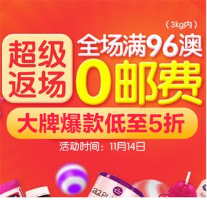 澳洲Pharmacy Online中文站超级返场活动