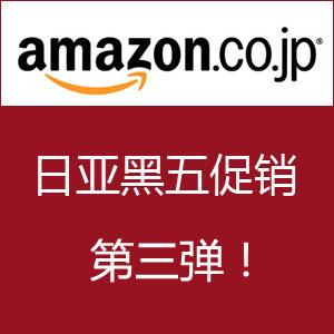 日本亚马逊服饰鞋包手表额外8.5折