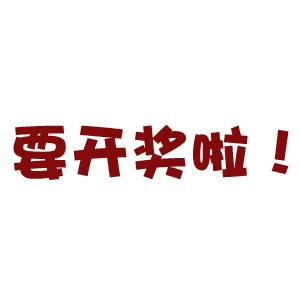 本站2019黑五送大奖活动今天下午开启
