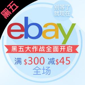 ebay黑色星期五全场商品满$300减$45