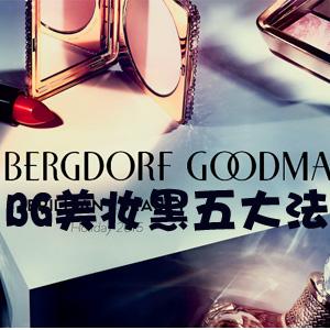 Bergdorf Goodman黑五美妆满减大促海淘攻略
