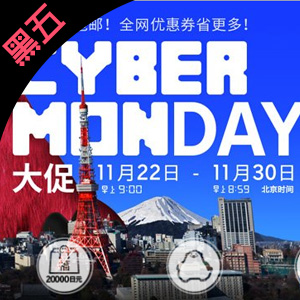 乐天周三支付宝9.5折+限量黑五福袋免运费+优惠券最高立减3000日元
