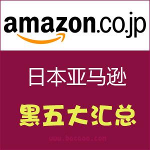 日本亚马逊2016黑五促销大汇总