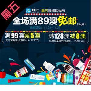 活动升级!澳洲Pharmacy Online中文网黑五活动 全场满89澳免邮