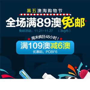 最后一天!澳洲Pharmacy Online中文网黑五周末狂欢活动