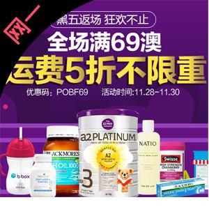 澳洲Pharmacy Online网络促销周活动