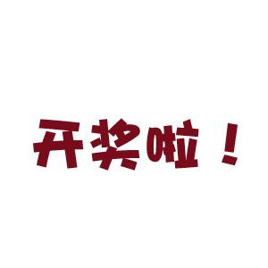 获奖名单公布!21日12点档黑五送大奖