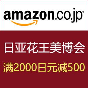 日亚花王美博会精选产品满2000日元减500日元