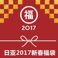 日本亚马逊现有2017新春福袋又上架一波新的