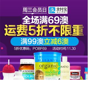 支付宝日!澳洲Pharmacy Online中文网支付宝活动全场满99澳减6澳