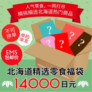 新低价!北海道精选18种零食大礼包