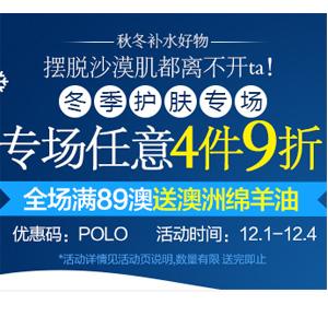 澳洲Pharmacy Online中文网冬季护肤专场