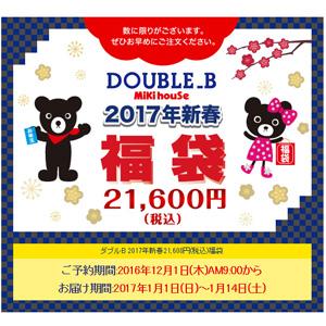 Mikihouse 2017年DOUBLE.B超值福袋上架21600日元