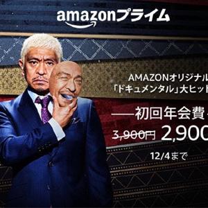 买会员打折啦!日本亚马逊现有2900日元即可订购prime会员服务