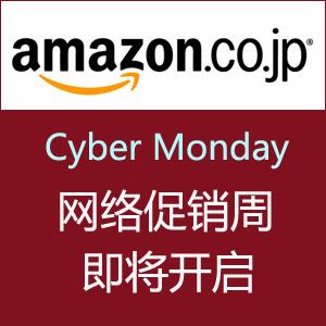日本亚马逊2016网络促销周6号开启