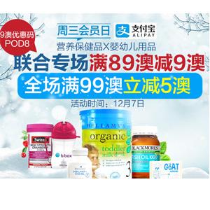 支付宝日!澳洲Pharmacy Online中文网保健母婴联合专场满89澳减9澳