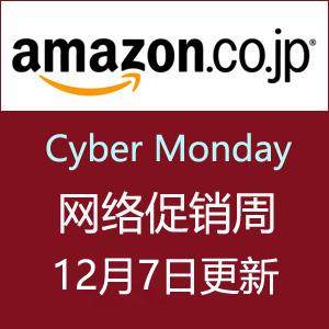 日亚2016网络促销周12月7日更新