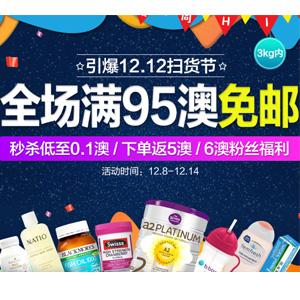 澳洲Pharmacy Online中文网双12扫货节