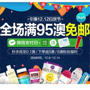 澳洲Pharmacy Online中文网微信支付日活动