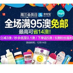 支付宝日!澳洲Pharmacy Online中文网澳淘狂欢活动