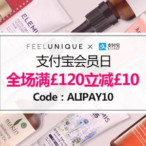 支付宝日!Feelunique中文网全场满£120减£10