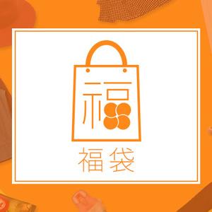 2017日本乐天国际/乐天本土福袋放出