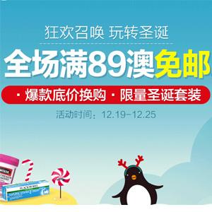 澳洲Pharmacy Online中文网玩转圣诞活动