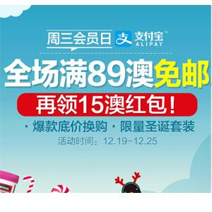 支付宝日!澳洲Pharmacy Online中文网圣诞狂欢活动