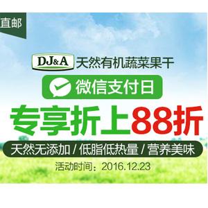 澳洲Pharmacy Online中文网DJ&A天然有机蔬菜果干专场